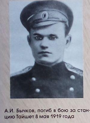 А.И.Бычков