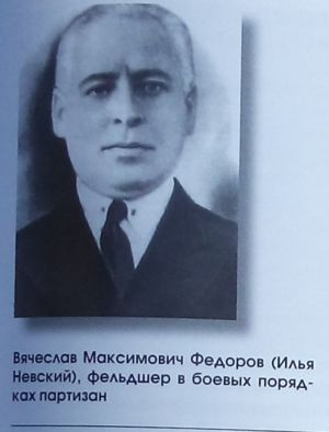 Федоров В.М.