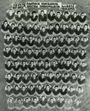 Ангарск  школа сержантов