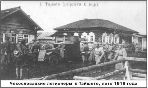 легионеры Тайшет весна 1919