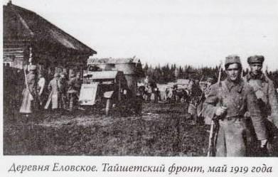 Еловка Тайшетский фронт, май 1919 г.