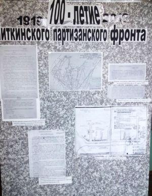 Выставка в архиве 3