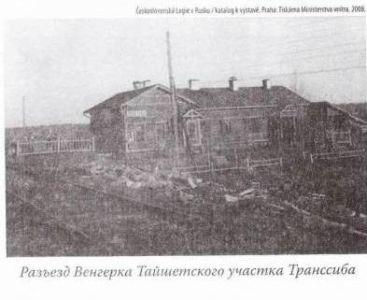 Разъезд Венгерка Тайшетского участка Транссиба