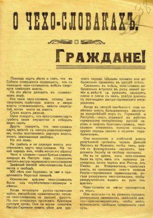 белогвардейского движения