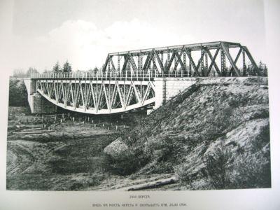 Мост через р.Окульшет, 1910 г.