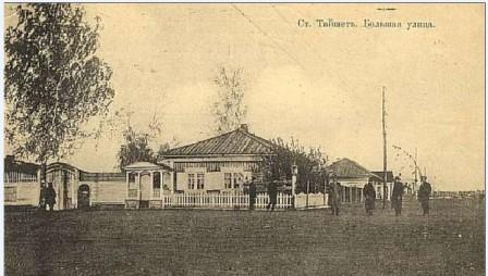 Станция и село Тайшет. До гражданской войны