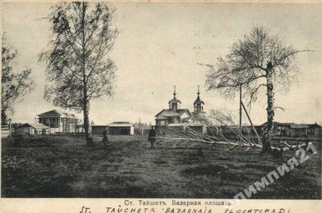 Станция Тайшет, село , Базарная площадь . Церковь святого Николая. Перед гражданской войной
