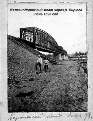 Железнодорожный мост через р.Бирюсу