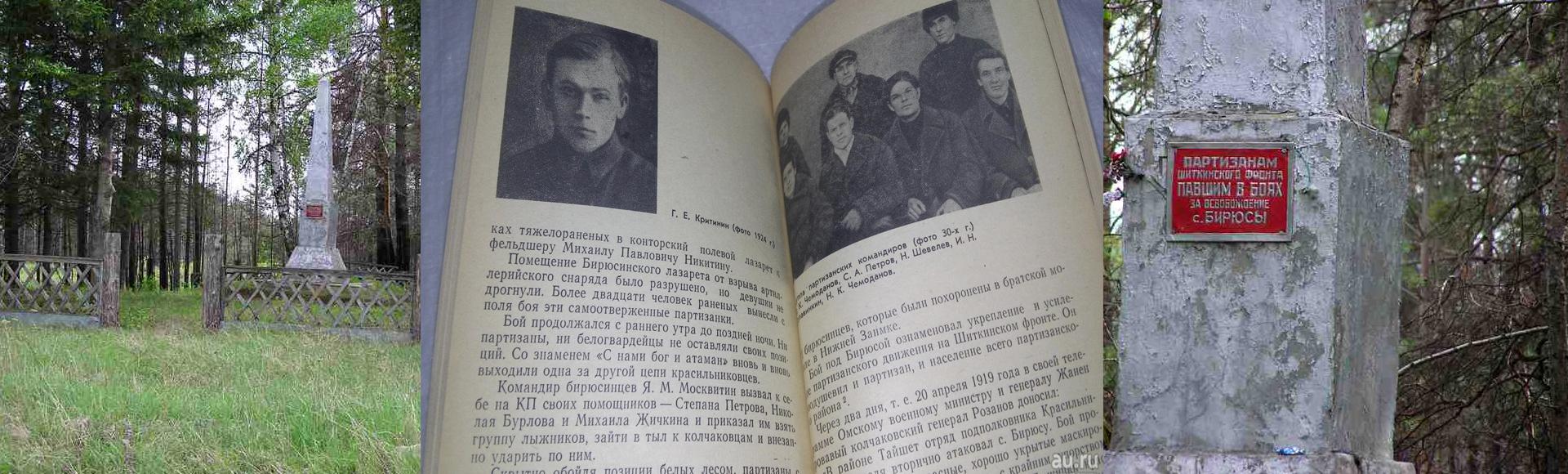 К 100-летию Шиткинского фронта